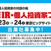 【株式】2019 日経IR・個人投資家フェアの日程が公開されました! 講演会の申込完了! ※ 2019年8月4日更新