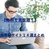 【無料で見放題!】おすすめの映画無料サイト14選まとめ【厳選】