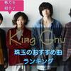 King Gnuおすすめ曲ランキング+魅力紹介!【珠玉】