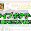 スーパーミニプラ ライブボクサー 12/6(水)13時より二次予約開始!!