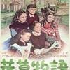 好きな映画no.11「若草物語」