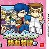 3DS『ダウンタウン熱血物語SP』をプレイ 「くにおくん」のシリーズ最新作