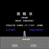 伝説的クソゲー「たけしの挑戦状」がiPhoneアプリで公開されたのでプレイしてみたよ