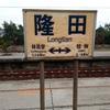 201801台南旅行記その6:麻豆代天府前編