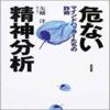 【矢幡 洋/危ない精神分析】こじつけの精神分析の危険性を詳細に教えてくれた本【感想/レビュー】