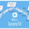 Society5.0のコロッケパンとミックスサンドの社会を覗く
