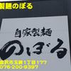 自家製麺のぼる~2014年2月12杯目~