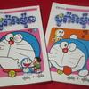 【ドラえもん本レビューその156】Doraemon(クメール語版ドラえもん)