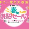 イケダパン2021春の謝恩セール