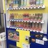 【広告】Tポイント自動販売機を見て