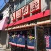 久留米ラーメン・ワンタン専門店 東洋軒軒 今に残る古き良き濃い味・・・・