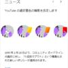 Youtubeの違反警告の制度の改定!?