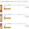 あのキン肉マンが期間限定で29巻まで無料!Kindleストアで世紀に一度の『キン肉マン』の日記念キャンペーン開催中!