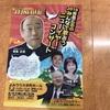 加藤一二三先生のニューイヤーコンサート。