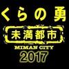 『僕らの勇気未満都市2017』を見逃した方!無料で見る方法!