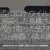 899食目「新型コロナウイルスに感染した高橋さんが受け取った55万円の治療費の請求書」自覚症状が出てから退院し現在に至るまでの実体験談