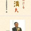 『国語教育界における 江部 満 氏』脱稿!