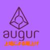 Auger(オーガー)コインが爆上げ!Augerコインの特徴と爆上げの理由