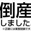 営業 四人女のちから…Σ(・ω・ノ)ノ