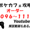 6/16追加!ポケモンカフェミックス新オーダー攻略(オーダー1096~1110)