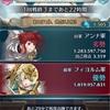 【投票大戦】アンナ軍のフレンドさんたち(特務機関VS伝承英雄)