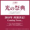オーディションのチケットノルマと公演参加費3万円をやめます