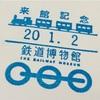 『鉄道博物館』へGo!