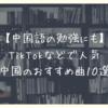 【中国語の勉強に最適】TikTokなどで人気の中国オススメ曲・歌10選