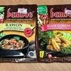 【インドネシア産】bamboe ラウォンの素&アヤムゴレンの素【中国貿易公司 中華街本店】