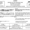 国際宇宙ステーション補給機の大気圏再突入、日本上空を通過して太平洋上に落下