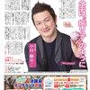 読売ファミリー3月4日号インタビューは中村獅童さんです。