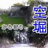 【お城の基礎講座】54. 空堀(からぼり)