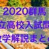 【数学解説】2020群馬県公立高校入試問題~まとめ~
