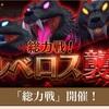 【ラストイデア】総力戦