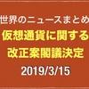 2019/3/15 ギフトコードの誤動作をつきモナコインハック日本で書類送検などニュースまとめ