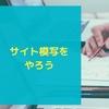 【WEB制作】実践済みのサイト模写の方法を紹介する!