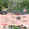 【イベント】5月13日は半田山山開きが開催されるよ!