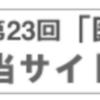 【問題速報!!】医療経営士  試験 3級  第23回 2018年3月18日