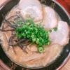 【ラーメン】新宿で本場博多を感じる豚骨ラーメン♪