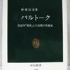 伊東信宏「バルトーク」(中公新書)