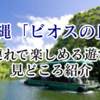 【2019年】沖縄「ビオスの丘」は子連れで楽しめる最高の遊び場!見どころ紹介