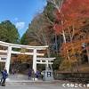 三峯神社/埼玉県