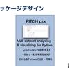 Pythonを用いたWebスクレイピングの開発ノウハウ〜スポーツデータの場合(野球風味)