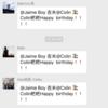 中国的誕生日の祝い方