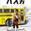 日本の映画タイトルって・・・洋画の邦題がひどすぎる
