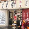 【オススメ5店】聖蹟桜ヶ丘・高幡不動・分倍河原(東京)にある餃子が人気のお店