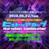 【金銀VCオフ】ヒストリアカップV - Marvelous Combination!