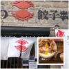 札幌市・東区・環状通東エリア、餃子工場と一体化の餃子店「SAPPORO餃子製造所 本店」でとうとうあの噂のメニュー「TKGザンギ卵かけご飯」を食べてみた!!!~ボリューム、美味さ、どれもとっても最高なのに390円という激安!!