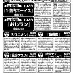第3回 漫画脚本大賞 結果発表!!
