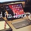 iPad Pro 11inch 2020モデルを買ったのでちょっと使ってみた感想と、併せて購入した周辺機器を紹介。